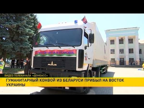 Гуманитарный конвой из Беларуси прибыл на юго-восток Украины