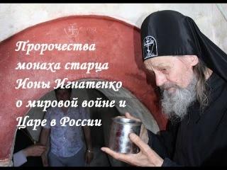 Пророчества и предсказания монаха старца Ионы о Третьей мировой войне и Царе