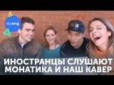 Кавер на английском Монатик То, от чего без ума Иностранцы слушают русскую музыку.