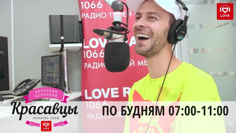 Макс Барских. Было не было с Красавцами Love Radio. 23.05.2018