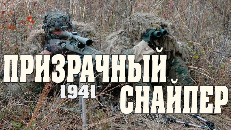 новый военный фильм ПРИЗРАЧНЫЙ СНАЙПЕР 1941-45 Военные Фильмы о Снайперах 2017