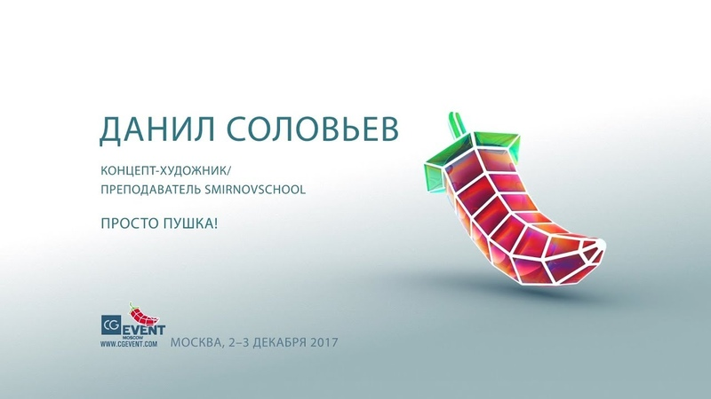CG Event Moscow 2017. Данил Соловьев Просто пушка!