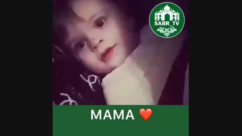 Мама♥