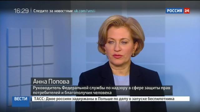 Новости на Россия 24 • Глава Роспотребнадзора дала советы отправляющимся в Турцию туристам