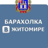 baraholka_in_gitomir