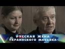 Новые русские сенсации: Русская жена украинского маньяка