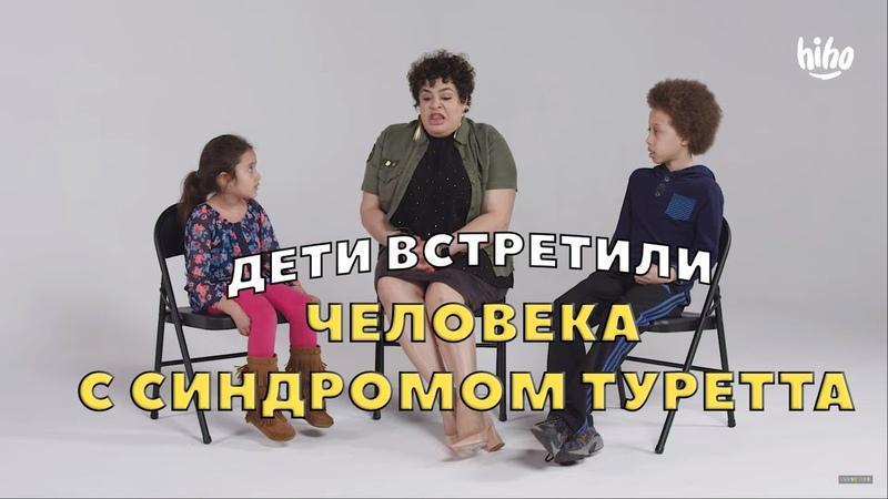 Дети встретили Женщину с синдромом Туретта