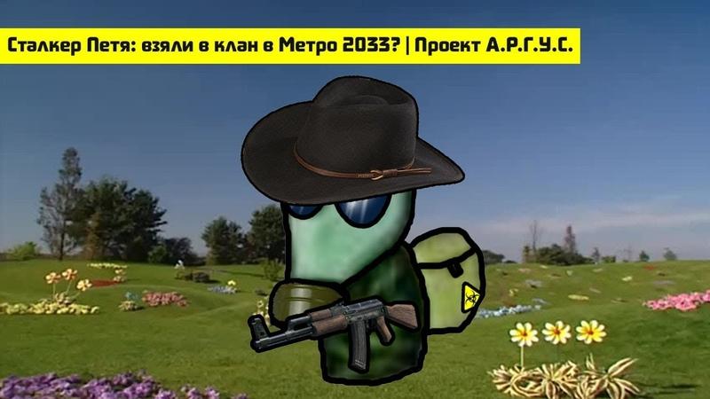 Сталкер Петя когда взяли в клан...   Проект А.Р.Г.У.С. в Метро 2033