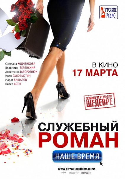 Служебный роман. Наше время (2011)