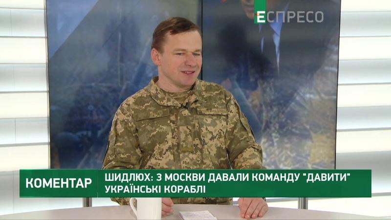 Шидлюх: З Москви давали команду давити українські кораблі