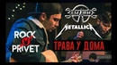 Земляне Metallica Трава у Дома Cover by ROCK PRIVET