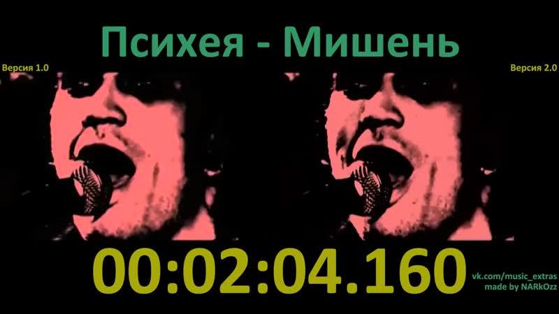 Психея - 2009 Мишень (Версия 1.0 x Версия 2.0)