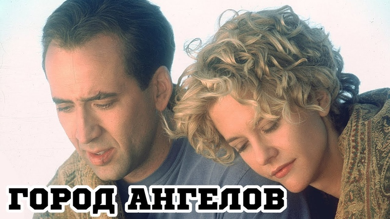 Город ангелов 1998 City of Angels Трейлер Trailer