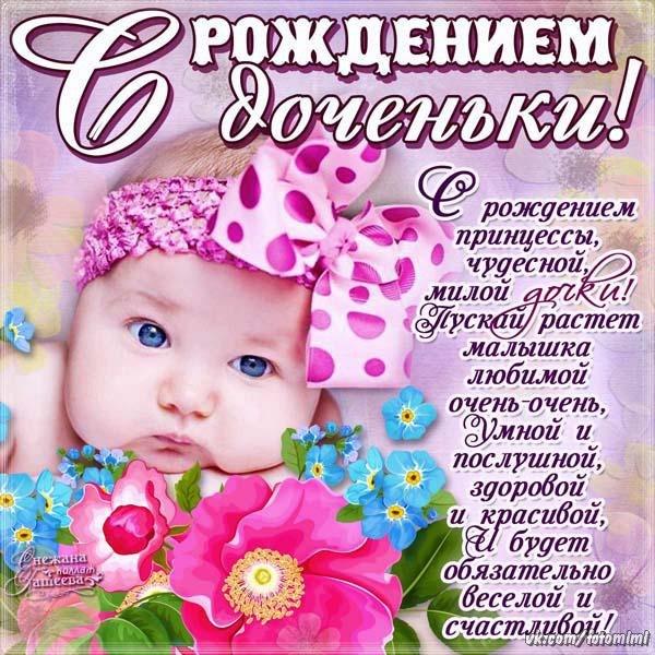 Поздравление жене с днем рождения дочки от мужа
