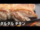 焚き火でタルタルチキンバーガー  【Tartar chicken burger with bonfire】