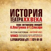 20 мая Немецкий театр XIX-XX вв. - VINCI