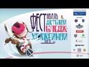 2-й игровой день Фестиваля детской следж-хоккейной лиги