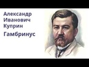 Александр Куприн Гамбринус