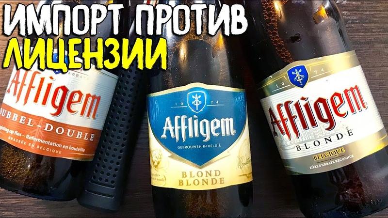 197: Пиво за сотку. AFFLIGEM (бельгийское пиво).
