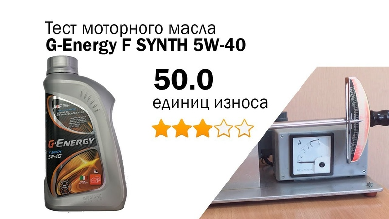 Маслотест 30. G-Energy F SYNTH 5W-40 тест масла