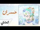 Alaa Wardi - 5 - 5asran