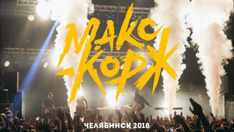 Макс Корж в Челябинске / 2 июня 2018 / ДС Юность