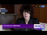 Певица LP в Петербурге