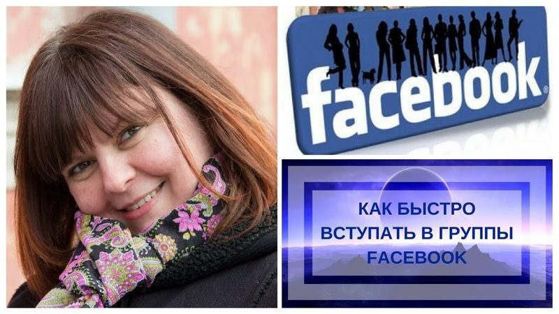 Как быстро вступать в группы по интернет бизнесу в соц. сети facebook