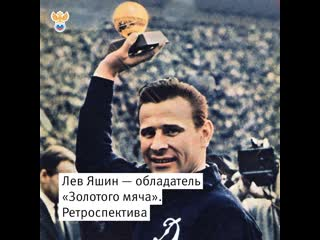 Лев Яшин — обладатель Золотого мяча. Ретроспектива