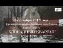 Наталия Соколовская об акции БЛОКАДНЫЙ КВАРТАЛ