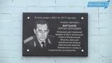 Открытие мемориальной доски генерал-лейтенанту Сергею Мартынову