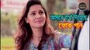 Je Amare Betha Diyese - Heart touching song 2018 - Bengali Sad Song - Projapoti Music