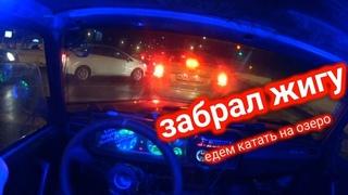 ЗАБРАЛ ЖИГУ С РЕМОНТА//ЕДЕМ КАТАТЬ НА ОЗЕРО//ДРИФТ
