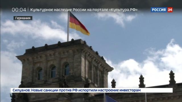 Новости на Россия 24 • Пощечина для Меркель: юристы Бундестага признали незаконными западные удары по Сирии