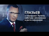 Глазьев о «прорыве» Путина, саботаже чиновников и росте экономики