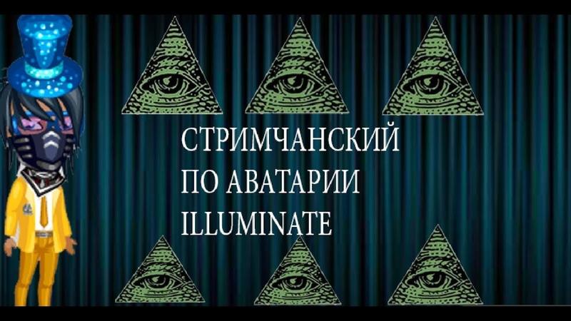 СТРИМ ПО( НУ КАК ЕЁ - АВАТАРИИ)/ РАЗДАЧИ ПОДАРКОВ/ILLUMINATE/3.4К