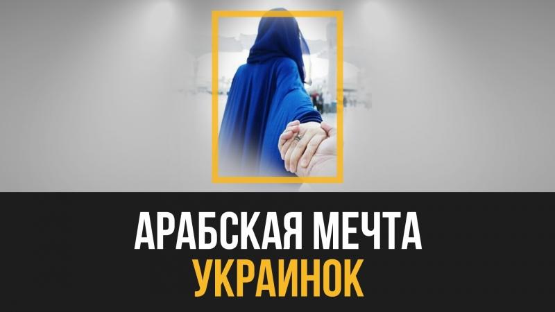 Изучение арабского приводит украинцев к Корану