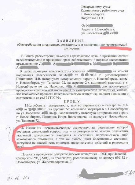 Образец Заявление На Косметический Ремонт Подъезда - фото 2