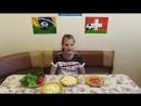 Салат_Brazil vs Switzerland. #Держи_пас и #СветлаковЧеллендж