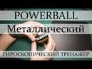 Металлический гироскопический тренажер WildGyro. Аналог Powerball
