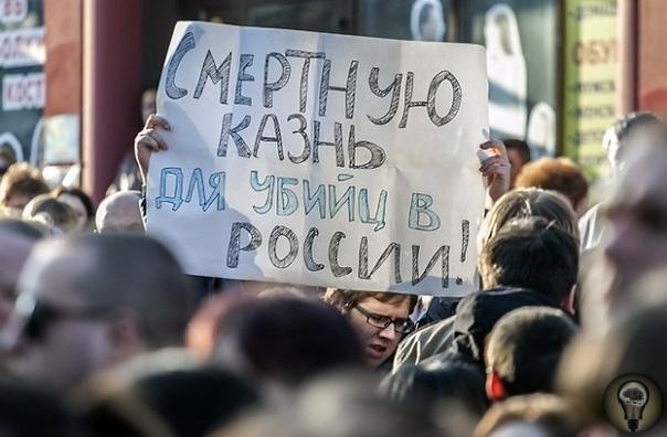Смертная казнь в СССР и современной России