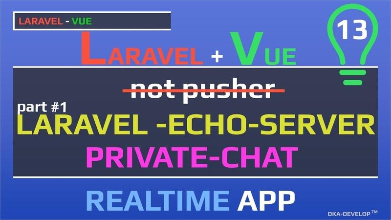 Laravel echo server - private chat (приватный чат и канал)   часть 1   part 1