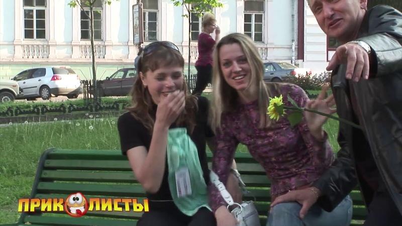 Приколисты. Разрешите подарить цветок!