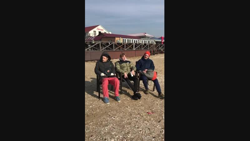 Клевый, Нестер и Можай в Лазурной бухте Владика