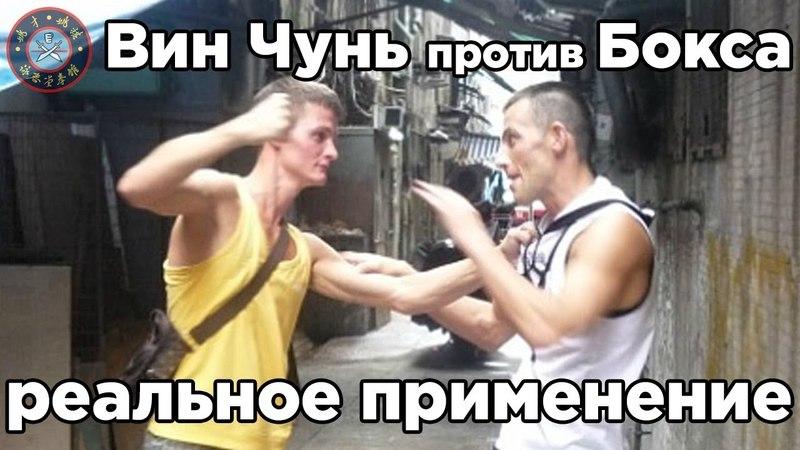 Вин Чунь против Бокса Реальный мастер показывает технику КУНФУ