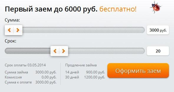 Первый заем до 6000 руб. бесплатно!Как? Где получить? Здесь - kredits