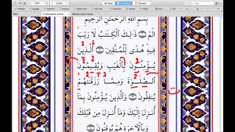 Урок - 2 «Аль-Бакара» 3 аят | Абу Имран | Таджвид