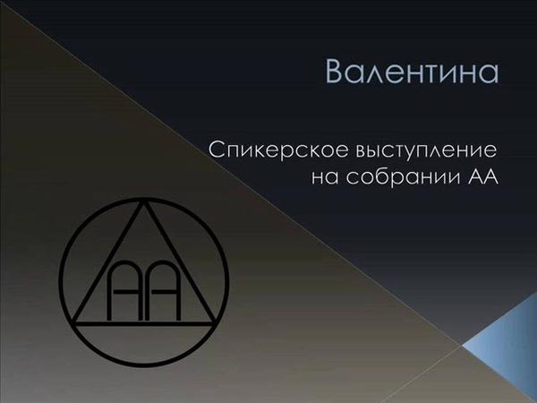 Валентина. Спикерское выступление на собрании Анонимных Алкоголиков
