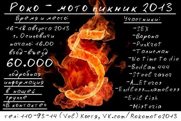 Роко-Мото Пикник 2013 в Осиповичах