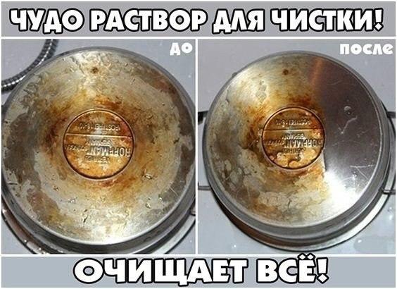 ЧУДО РАСТВОР ДЛЯ ЧИСТКИ! Всего 2 ингредиента, которые ВСЕГДА есть дома под рукой. Очищает ВСЕ! Плита, духовка, кастрюли из нержавеющей стали, даже белые ручки дверей холодильников. Абсолютно безопасный, готовится за несколько секунд! - Положите 1/4 стакана соды, в миску добавить достаточно перекиси, чтобы сделать пасту. - Натрите пальцами или губкой. Очищает ВСЕ! Плита, духовка, кастрюли из нержавеющей стали, даже белые ручки дверей холодильников. Быстро, просто и безопасно!